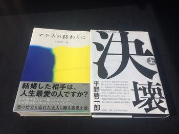 hiranokeiichiro.jpg